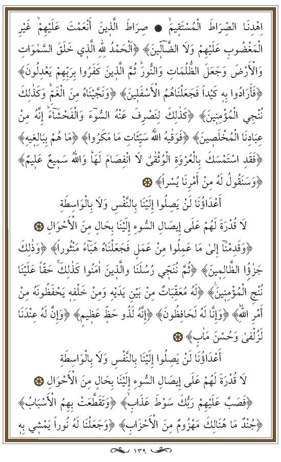 Hizbül-Masun-İmam-Gazâlî-k.s.-1.jpg