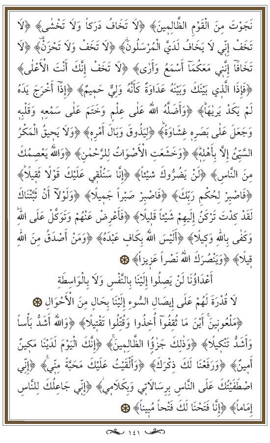 hizbul-masun-imam-gazali-k-s-3-jpg.65477 Hizbul Masun Duası nedir Fazileti Türkçe Okunuşu Videosu Melekler Mekanı Forum