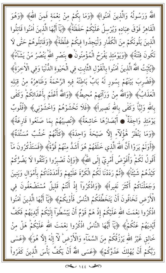 Hizbül-Masun-İmam-Gazâlî-k.s.6.jpg