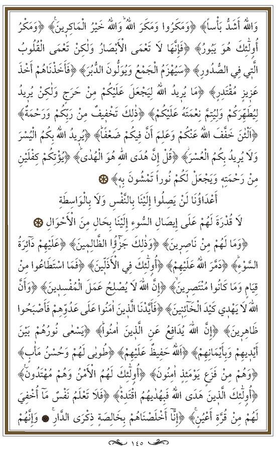 hizbul-masun-imam-gazali-k-s-7-jpg.65481 Hizbul Masun Duası nedir Fazileti Türkçe Okunuşu Videosu Melekler Mekanı Forum