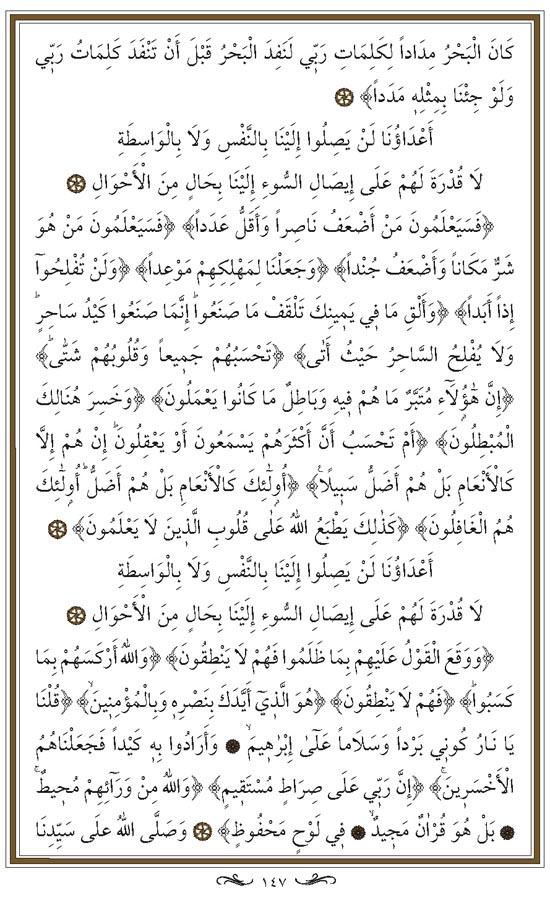 Hizbül-Masun-İmam-Gazâlî-k.s.9.jpg