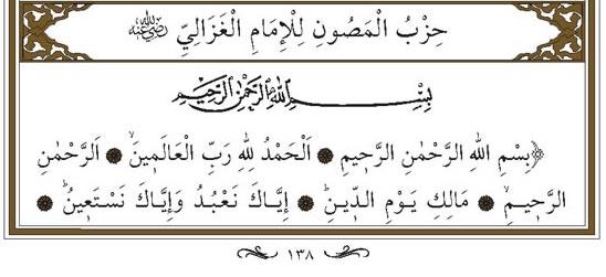 hizbul-masun-imam-gazali-k-s-jpg.65485 Hizbul Masun Duası nedir Fazileti Türkçe Okunuşu Videosu Melekler Mekanı Forum